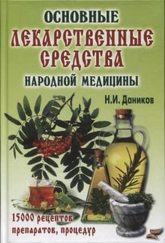 Основные лекарственные средства народной мед.(зел)