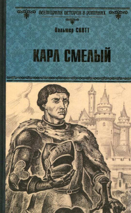 ВИР(нов) Карл Смелый (12+)