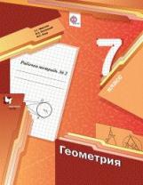 *Геометрия. 7 класс. Рабочая тетрадь №2