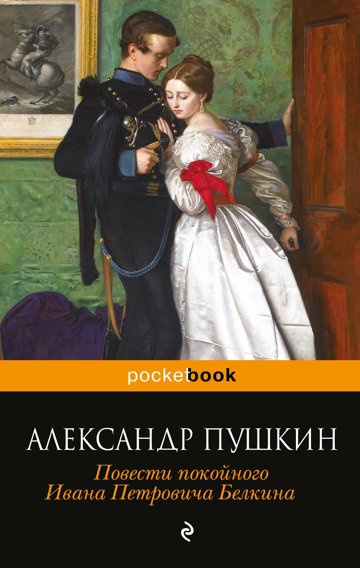 Скачать книгу повести покойного ивана белкина автор александр