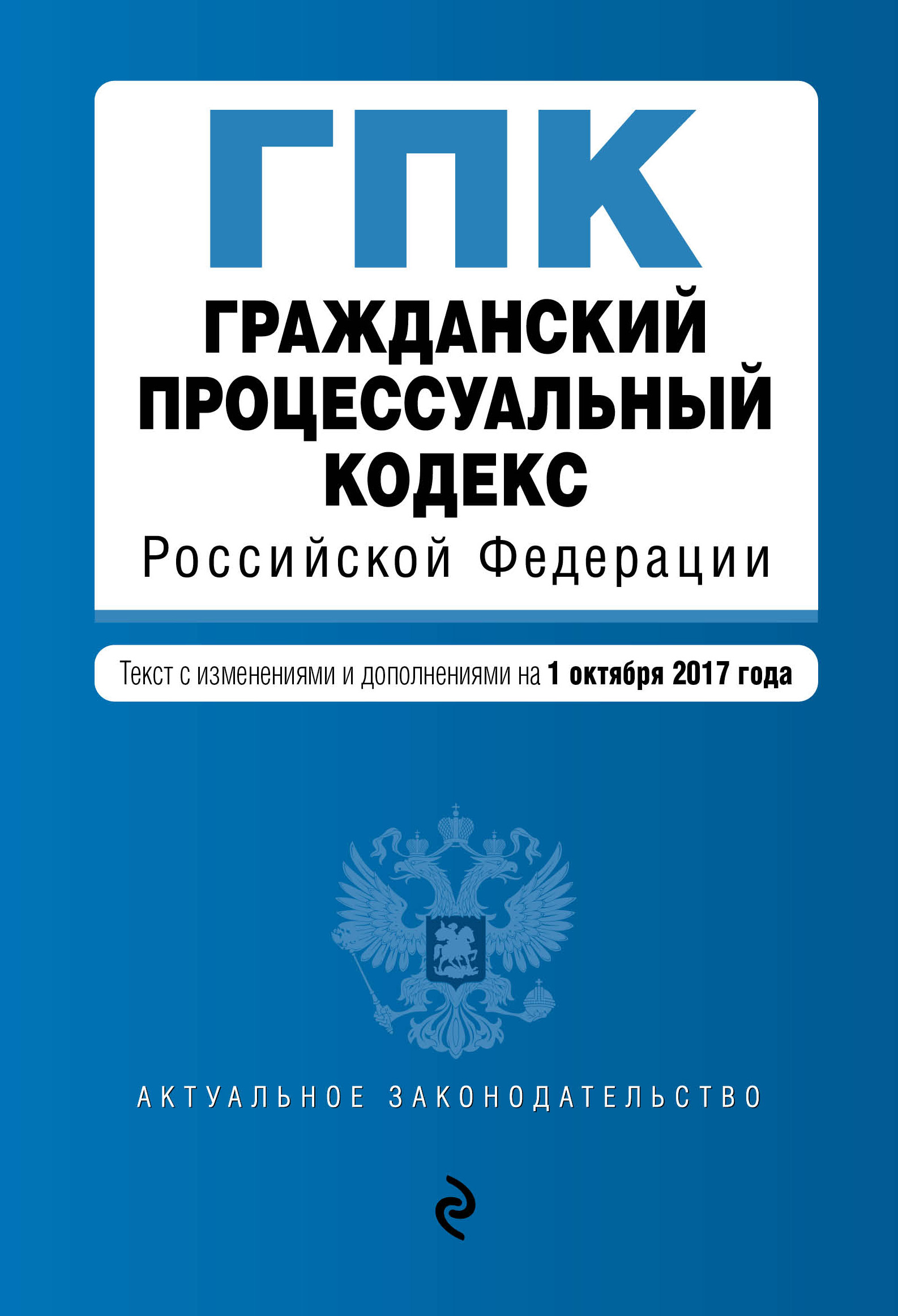 Гражданский процессуальный кодекс Российской Федерации : текст с изм. и доп. на 1 октября 2017 г.