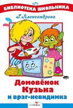 Домовенок Кузька и враг-невидимка