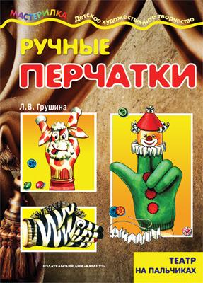 Мастерилка. Ручные перчатки (театр на пальчиках для детей от 4 лет)