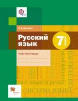 *Русский язык. 7 кл. Рабочая тетрадь.