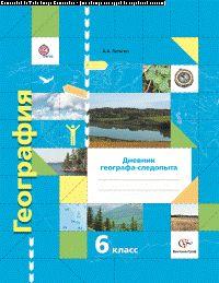География. Дневник географа-следопыта. 6 класс. Рабочая тетрадь