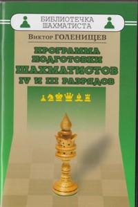Программа подготовки шахматистов 4 и 3 разрядов. Голенищев В.Е.