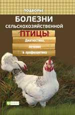 Болезни сельскохозяйственной птицы
