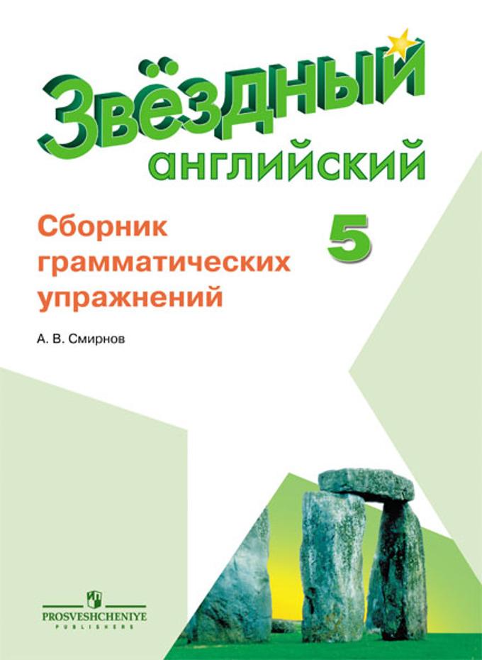 афанасьева 2кл английский язык рабочая тетрадь