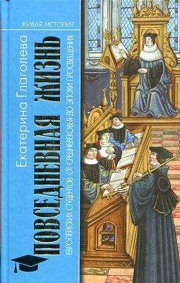 ПЖ европейских студентов от Средневековья до эпохи Просвещения