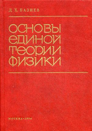 Основы единой теории физики. Базиев Д.Х.