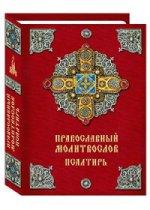 Православный молитвослов. Псалтирь. 2-е изд.
