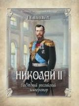 Ольденбург. Николай II. Последний российский император. (2017)
