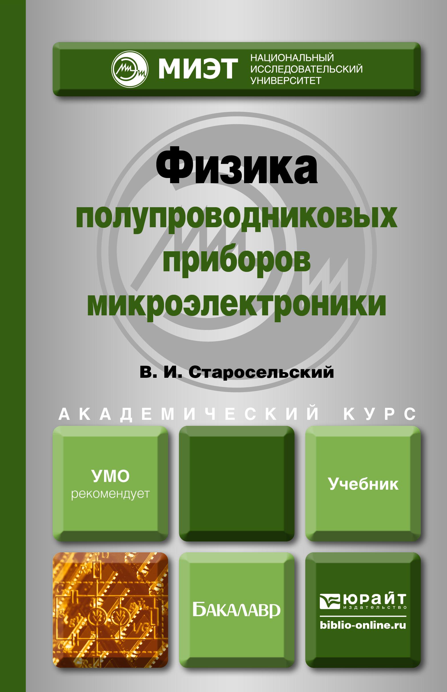 ФИЗИКА ПОЛУПРОВОДНИКОВЫХ ПРИБОРОВ МИКРОЭЛЕКТРОНИКИ. Учебник для академического бакалавриата