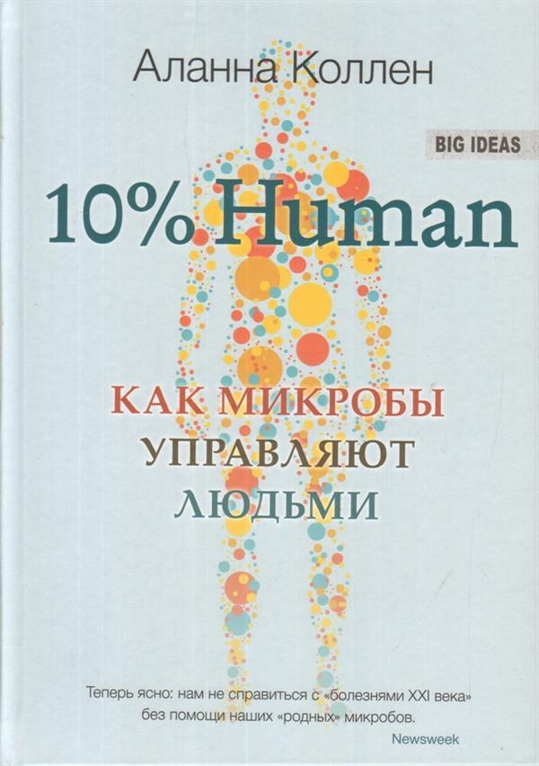 Синдбад. 10% HUMAN. Как микробы управляют людьми