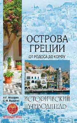 Острова Греции. От Родоса до Корфу