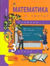 Математика 3кл ч1 [Учебник](ФГОС) ФП