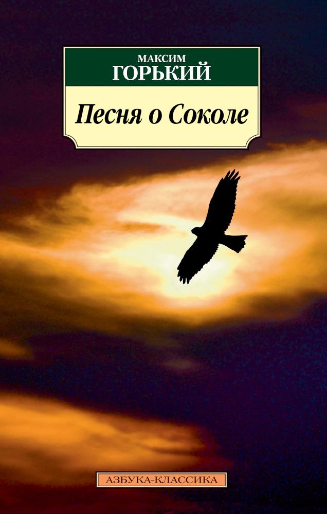 Песня о Соколе