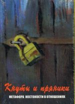 Кнуты и пряники. Метафора жестокости в отношениях (Жесткая коробка, Формат 140х100)