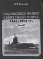 Подводные лодки.Т.3.Советского флота.1945-1991г.