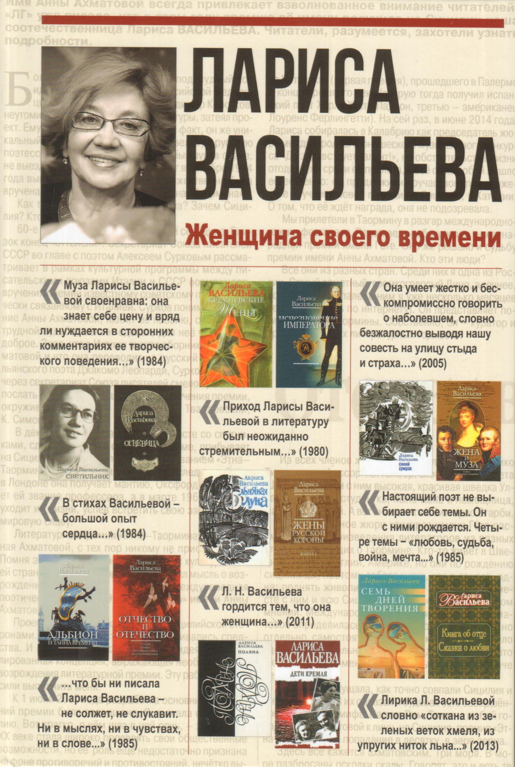 Лариса Васильева. Женщина своего времени.