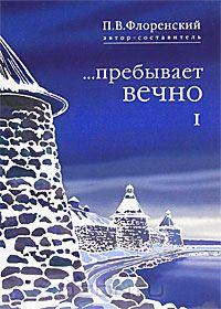 Пребывает вечно: письма П.А Флоренского, Р.Н. Литвинова, Н.Я. Брянцева в 4 т. Том 1