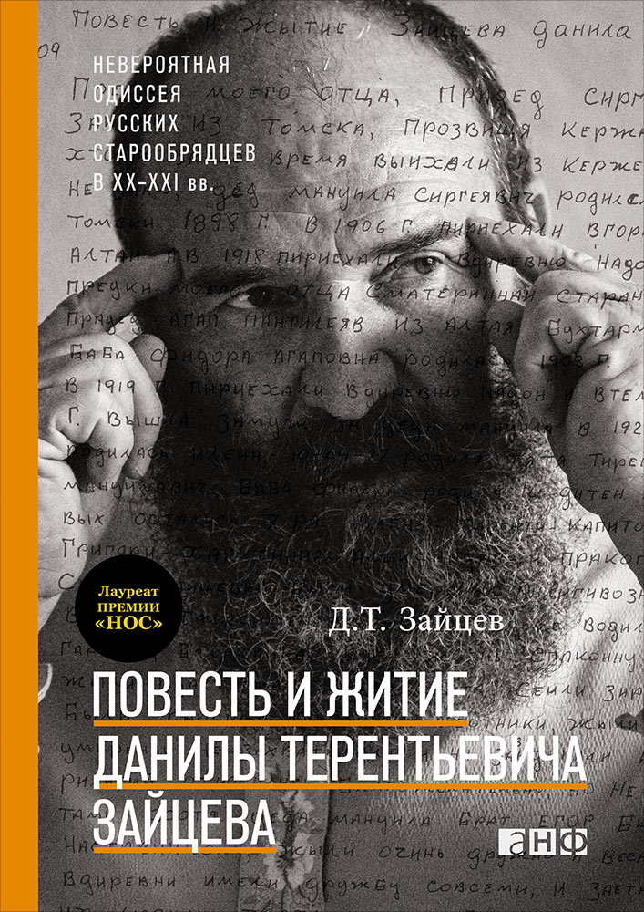 Повесть и житие Данилы Терентьевича Зайцева.   Д.Т. Зайцев. - 2-e изд.