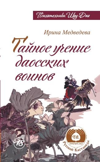 Тайное учение даосских воинов. 2-е изд.