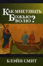 Как мне узнать Божью волю?. Смит Б.