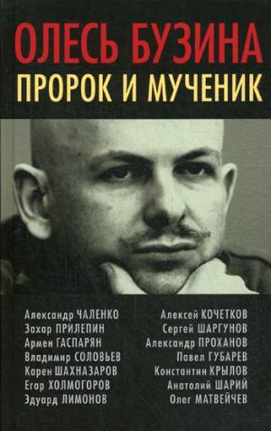 Олесь Бузина. Пророк и мученик./сост. А.Чаленко