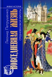 ПЖ средневековой Европы