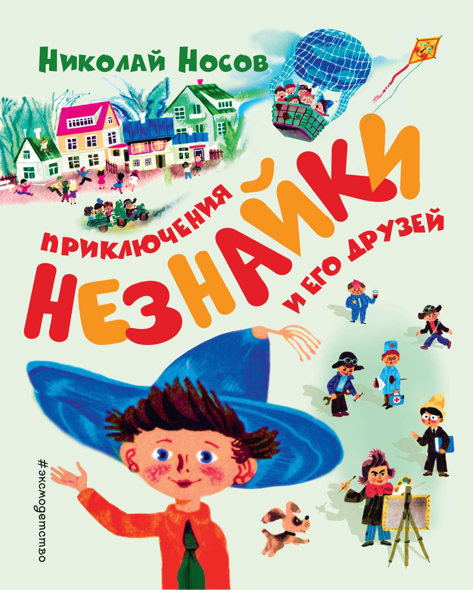 Приключения Незнайки и его друзей (ил. А. Борисова)