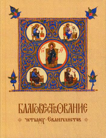 Благовествование четырех Евангелистов. Гладков Б.И.