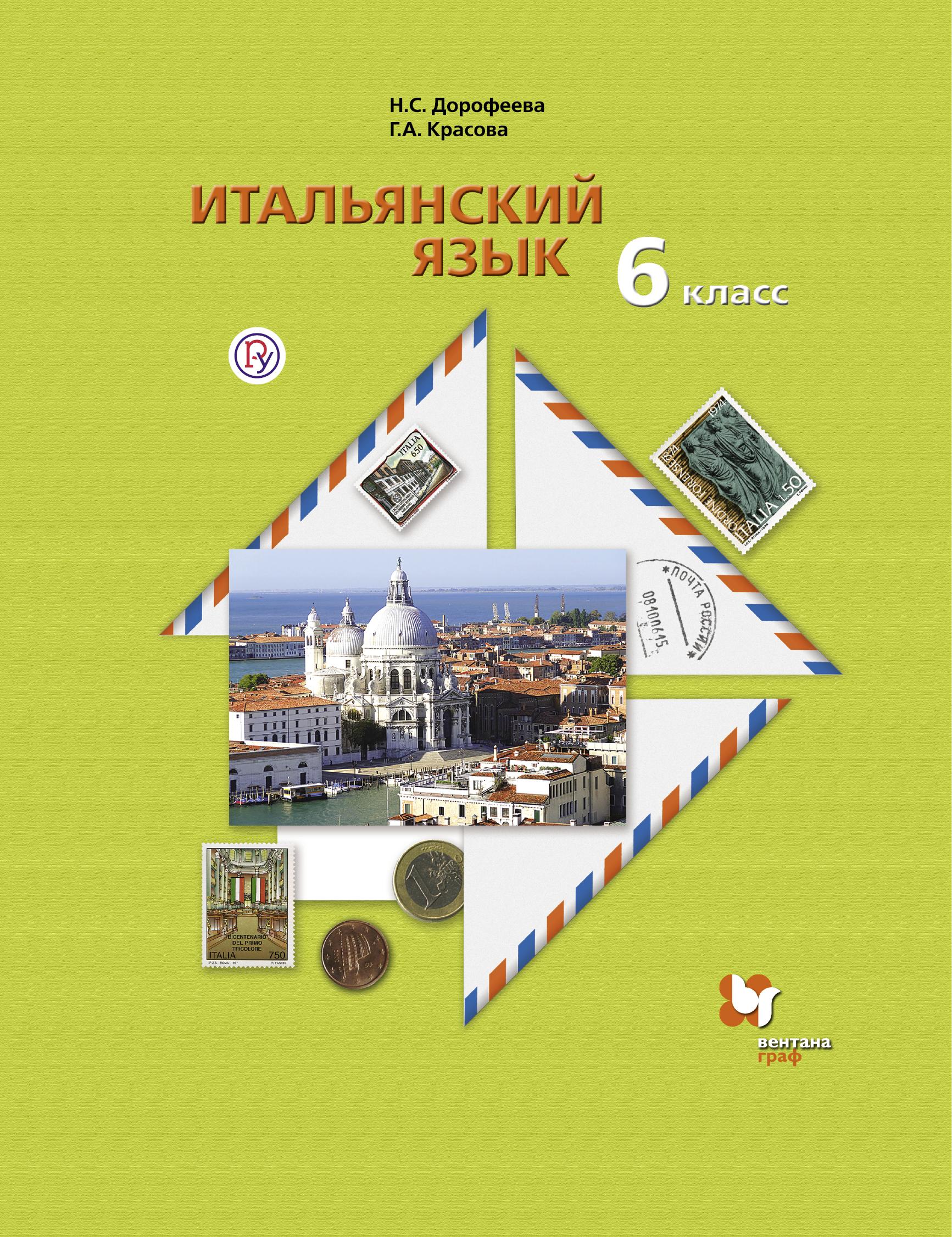 Итальянский язык. Второй иностранный язык.. 6 класс. Учебник.