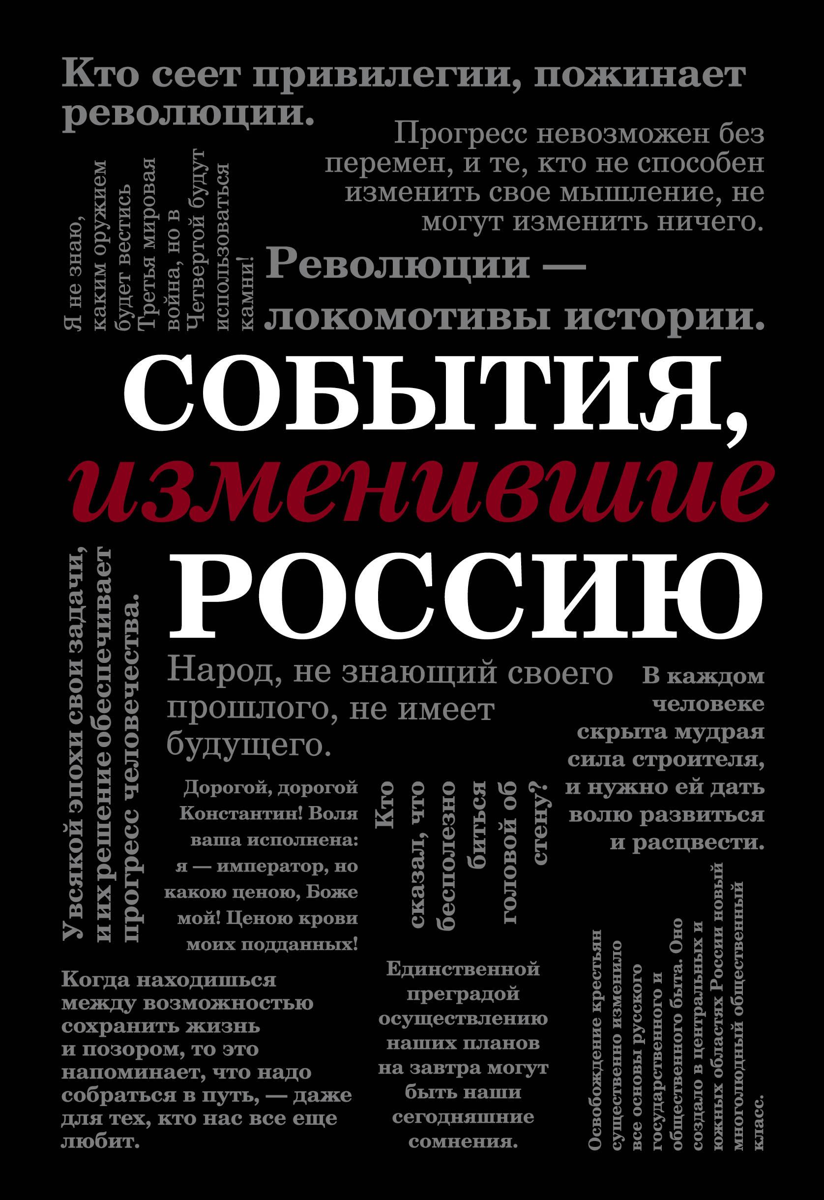 События, изменившие Россию (шрифтовая)