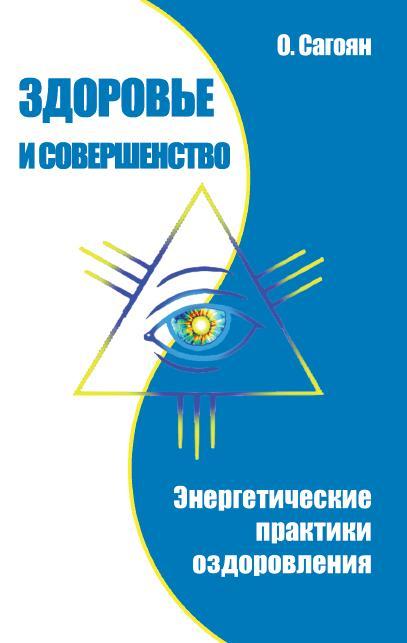 Здоровье и совершенство. Энергетические практики оздоровления. 3-е изд