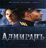 Адмиралъ(+2 нов.главы)