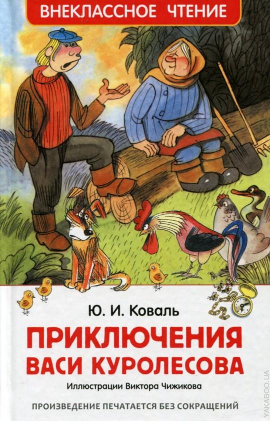 Коваль Ю. Приключения Васи Куролесова (ВЧ)