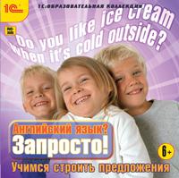 Образовательная коллекция. Английский язык? Запросто! Учимся строить предложения. CD-ROM. 1С