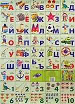 Азбука русская+счет разрез.Для мальчиков