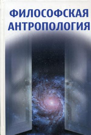 Философская антропология. 2-е изд., стер.... Гуревич П.С.