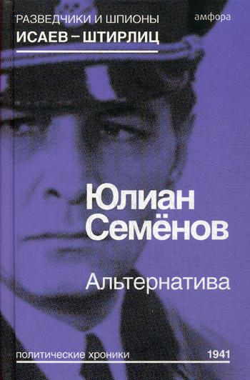 Альтернатива (Весна 1941)
