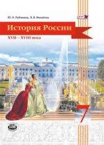 История России 7кл [Учебник]