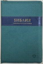 Библия 065Z современный русский перевод (голубой,исск.кож.,на молнии)