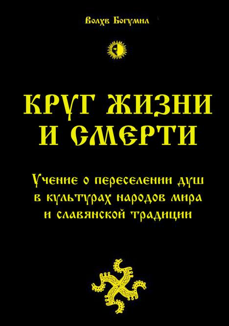 Круг жизни и смерти. Учение о переселении душ в культурах народов мира и славянской традиции