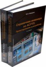 Справочник инженера по АСУТП: Проектирование и разработка. В 2 т. 2-е изд. Федоров Ю.Н.