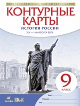 К/к История России XIXв-нач. XXв 9кл ФГОС