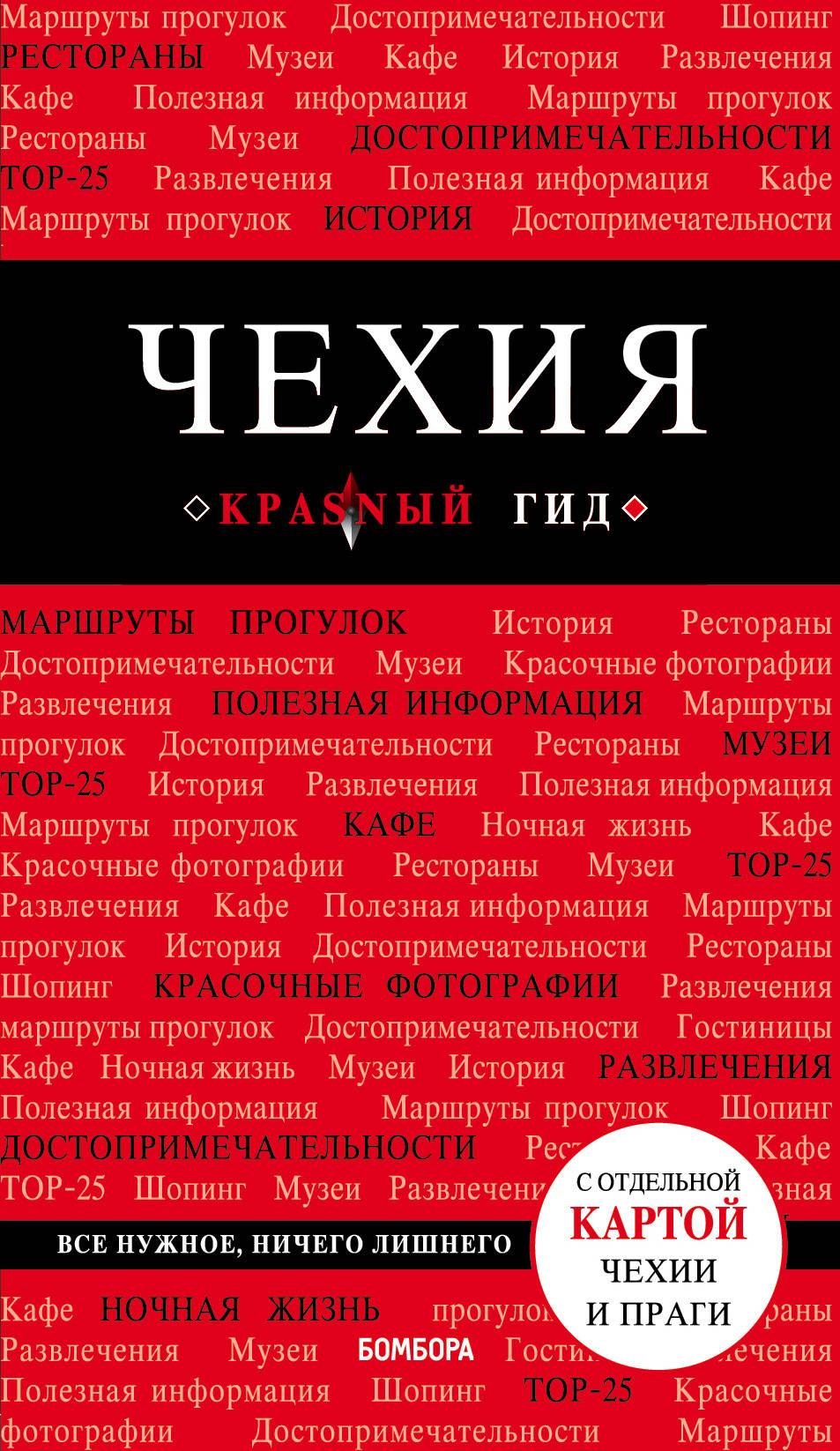 Чехия. 3-е изд.