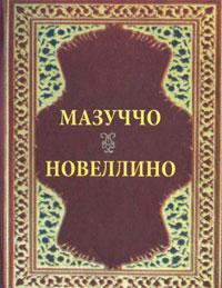 Новеллино (мин.)/ Мазуччо