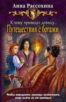 К чему приводят девицу... Путешествия с богами: фантастический роман. Рассохина А.А.