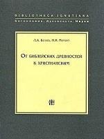 От библейских древностей к христианским +с/о